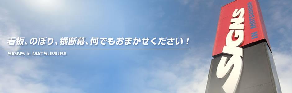 看板、のぼり、横断幕などの施工は福井県越前市の松村広芸社におまかせください!