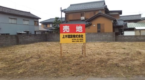 越前市(旧武生市)<br> 売り地看板