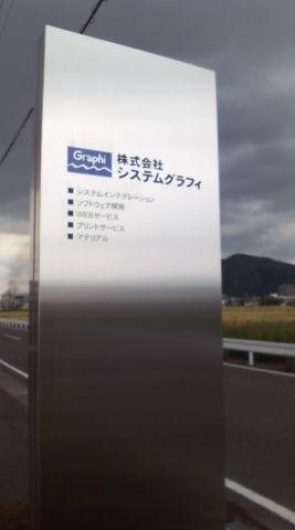 鯖江市<br> 立看板(スタンドサイン)