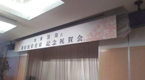 越前市(旧武生市)<br> ステージ看板